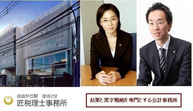 渋谷区や港区近くで起業支援に強い税理士は匠税理士事務所.jpg