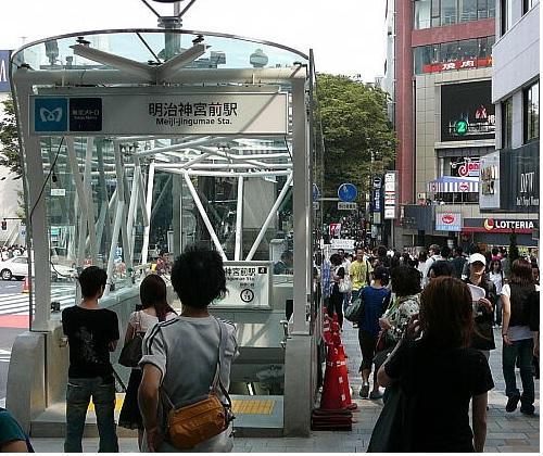 渋谷区神宮前駅の写真.jpg