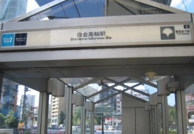 港区の白金高輪駅近くの税理士は匠税理士事務所へ.jpg