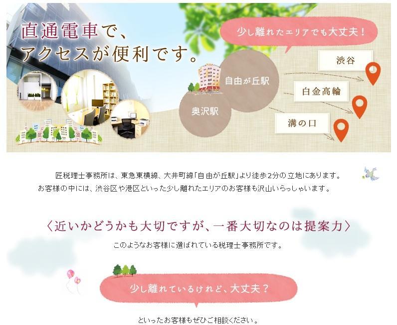 渋谷区や港区の税理士や会計事務所は匠税理士事務所.jpg