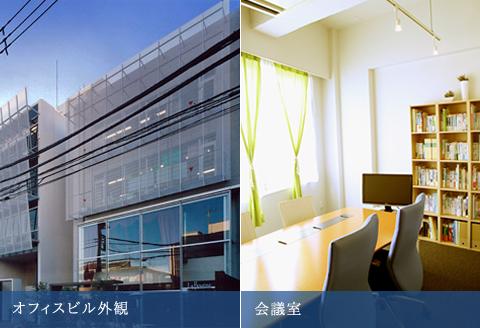 オフィスビル外観/会議室