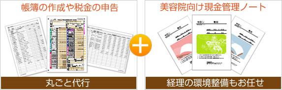 帳簿の作成や税金の申告 丸ごと代行+美容院向け現金管理ノート 経理の環境整備もお任せ